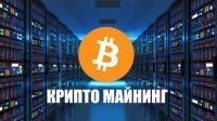 Установка защиты от работы программ скрытого майнинга криптовалюты.