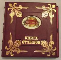 Книги отзывов(гостевые книги)