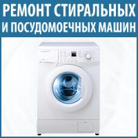 Ремонт посудомоечных,  стиральных машин Вишневое и район