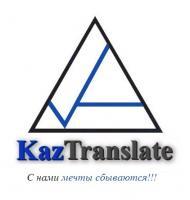 Письменные и устные переводы в Алматы (также и ONLINE)
