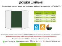 Доска школьная  5 поверхностей, Черкассы, 2 960 грн