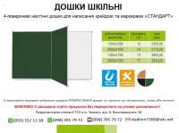 Доска школьная СТАНДАРТ, Черкассы, 2 520 грн