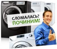 Стиральные машины автомат на запчасти. Харьков