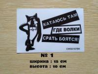 Наклейка на авто Катаюсь там где волки ср-ть боятся, Борисполь, 60 грн