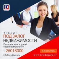 Кредитование под залог недвижимости,  Kredits pro