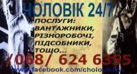 Послуги вантажників, різноробочих (вантажники / грузчики)