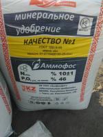 АММОФОС, Синельниково, 12 600 грн