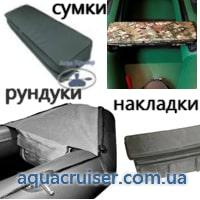 Мягкие накладки на сиденье надувной лодки ПВХ (Колибри,  Барк и др)